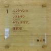 東京大学伊藤国際学術研究センター