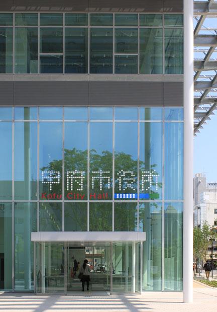 甲府新庁舎