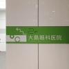 大島眼科医院