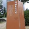本山寺五重塔整備計画