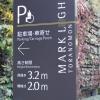マークライト虎ノ門
