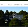 齋田記念館
